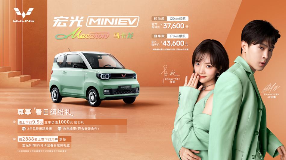 Wuling Hong Guang Mini EV Macaron